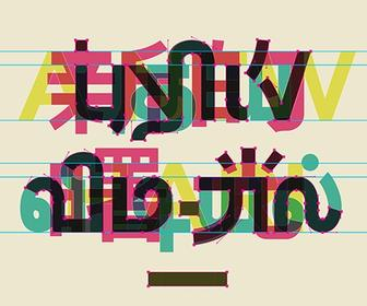 Kult curates new 'Asian Subconscious' typographic poster collection